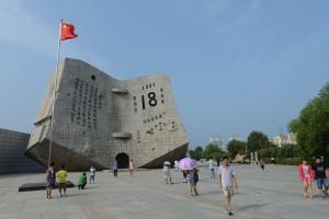 九一八歷史博物館。