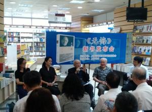 8月15日,陳明忠(前排中)新書《無悔》在上海書城舉行新書發布會。