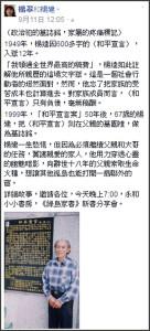 楊翠在臉書回應藍博洲的截圖