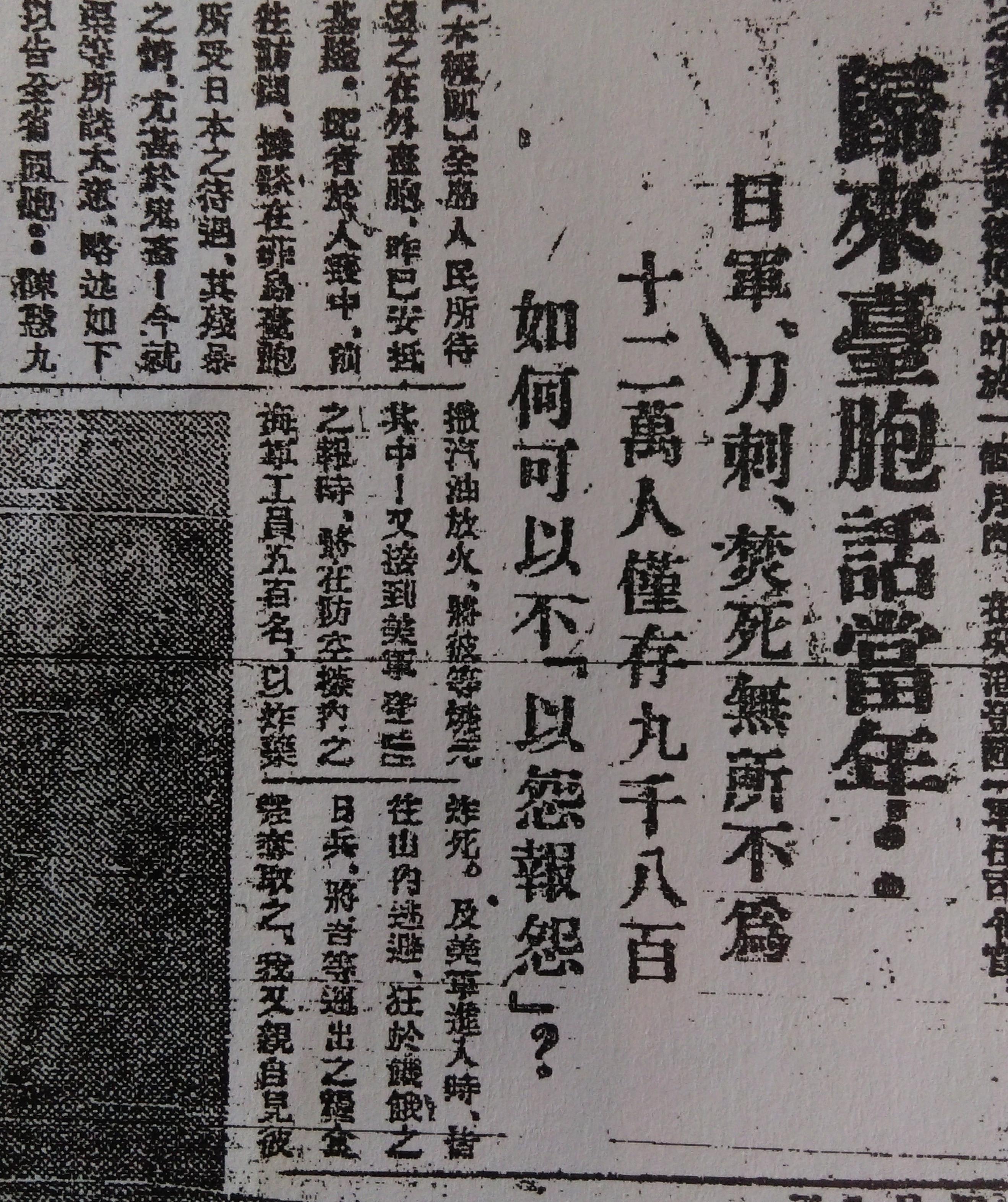 1945年12月24日《台灣新生報》第三版報導人吃人。