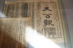 《大公報》在台灣光復後以「高山族」稱呼台灣少數民族。