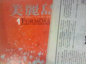 黨外雜誌《美麗島》創刊號發刊詞中也提及「中華民族」的概念。