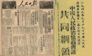 《中國人民政治協商會議共同綱領》規定以「普通話」代替「國語」稱呼共同語。