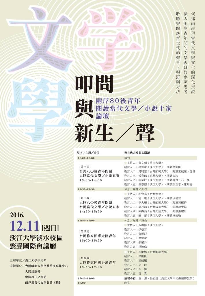 20161211兩岸80後青年閱讀當代文學小說十家(1129)
