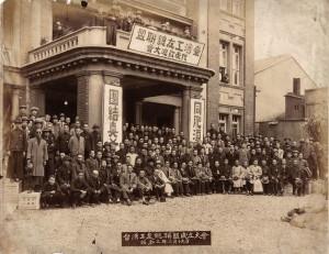 台灣工友總聯盟成立大會。