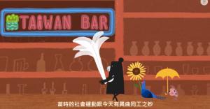 「臺灣吧Taiwan Bar」第三集「復古味新絕配的社會運動」中歷史敘事模式在於打造特定國族認同,強化代議民主制度想像的框架。