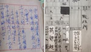 簡精華後代提供的新丁簿(左)和戶籍謄本。