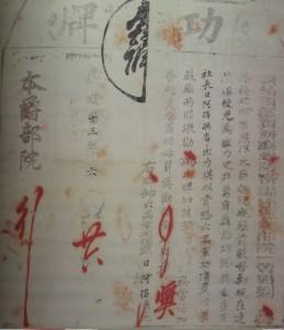 光緒十三年間(1887),巡撫劉銘傳頒給南獅里興社頭日阿拐的六品軍功牌。