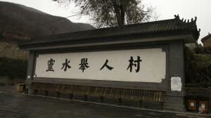 北京近郊靈水舉人村。