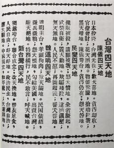 這首《台灣四天地》組詩,發表於1947年9月25日《新台灣》叢刊第一輯,第52頁。