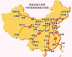 以北京為中心呈放射狀的高速公路網。