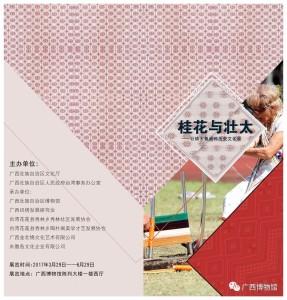 桂台織錦文化展近日在廣西南寧開展。