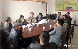 塘約村村委與黨委開會情況。