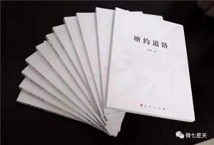 王宏甲的報導文學作品《塘約道路》由人民出版社出版。