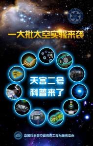 隨著天舟一號與天宮二號對接,一大批太空實驗即將來襲。