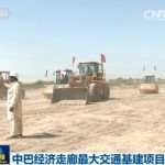 中巴經濟走廊諸多建設進行中。