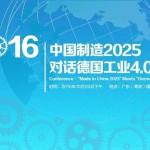 「中國製造2025」對話「德國工業4.0」在廣東舉行。