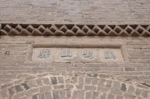 雞鳴驛東門的門樓上寫著「雞鳴山驛」。