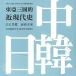《東亞三國的近現代史》(2005)