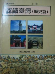 《認識台灣(歷史篇)》教科書(張方遠攝)