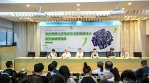 本屆兩岸大學生漢字文化創意大會。(新華社圖片)