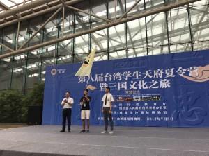 第八屆台灣學生天府夏令營四川開營。(新華社圖片)