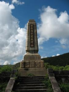 石門古戰場紀念碑上原有的「澄清海宇還我河山。