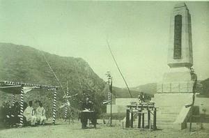 西相都督遺跡紀念碑開幕式。
