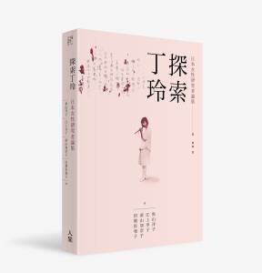 20170629探索丁玲-封面示意圖