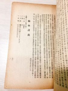 1950年版《蔣渭水遺集》收錄的〈臨床講義〉(張方遠攝)。