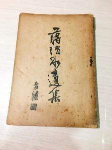 筆者收藏的1950年版《蔣渭水遺集》(張方遠攝)。