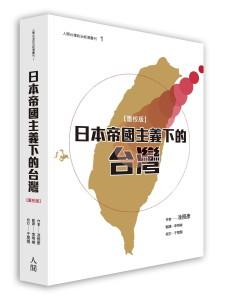 日本帝國主義下的台灣