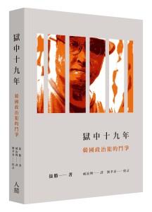 獄中十九年封面-立體書影0810