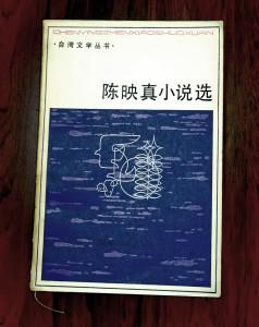 《陳映真小說選》,福建人民出版社,1983