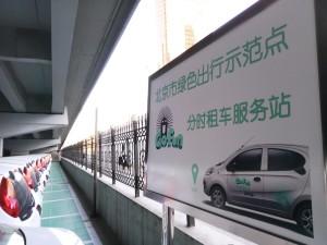 北京「共享汽車」服務站。
