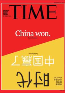 美國時代雜誌:中國贏了