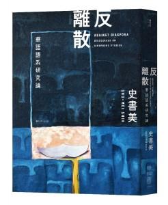 史書美最新論著《反離散:華語語系研究論》在台灣以「繁體中文」出版。