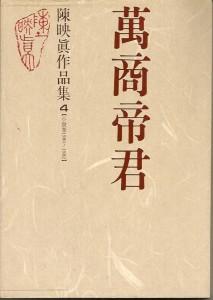 「萬商帝君」屬於陳映真中篇小說之一。