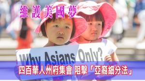 已定居美國的史書美教授,面對近期美國充滿對亞裔的歧視立法,會如何「反離散」呢?。