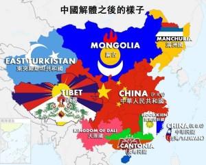 中國七塊論