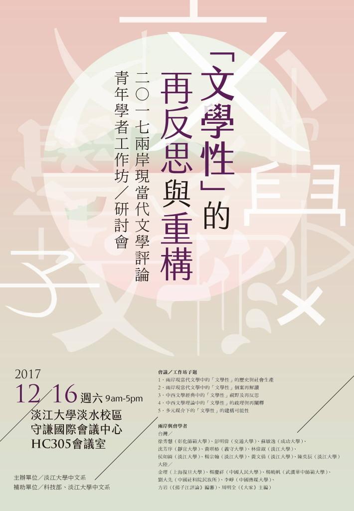 20171216兩岸現當代文學評論青年學者工作坊-海報