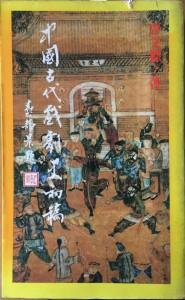 唐文標中國古代戲劇史初稿 拷貝