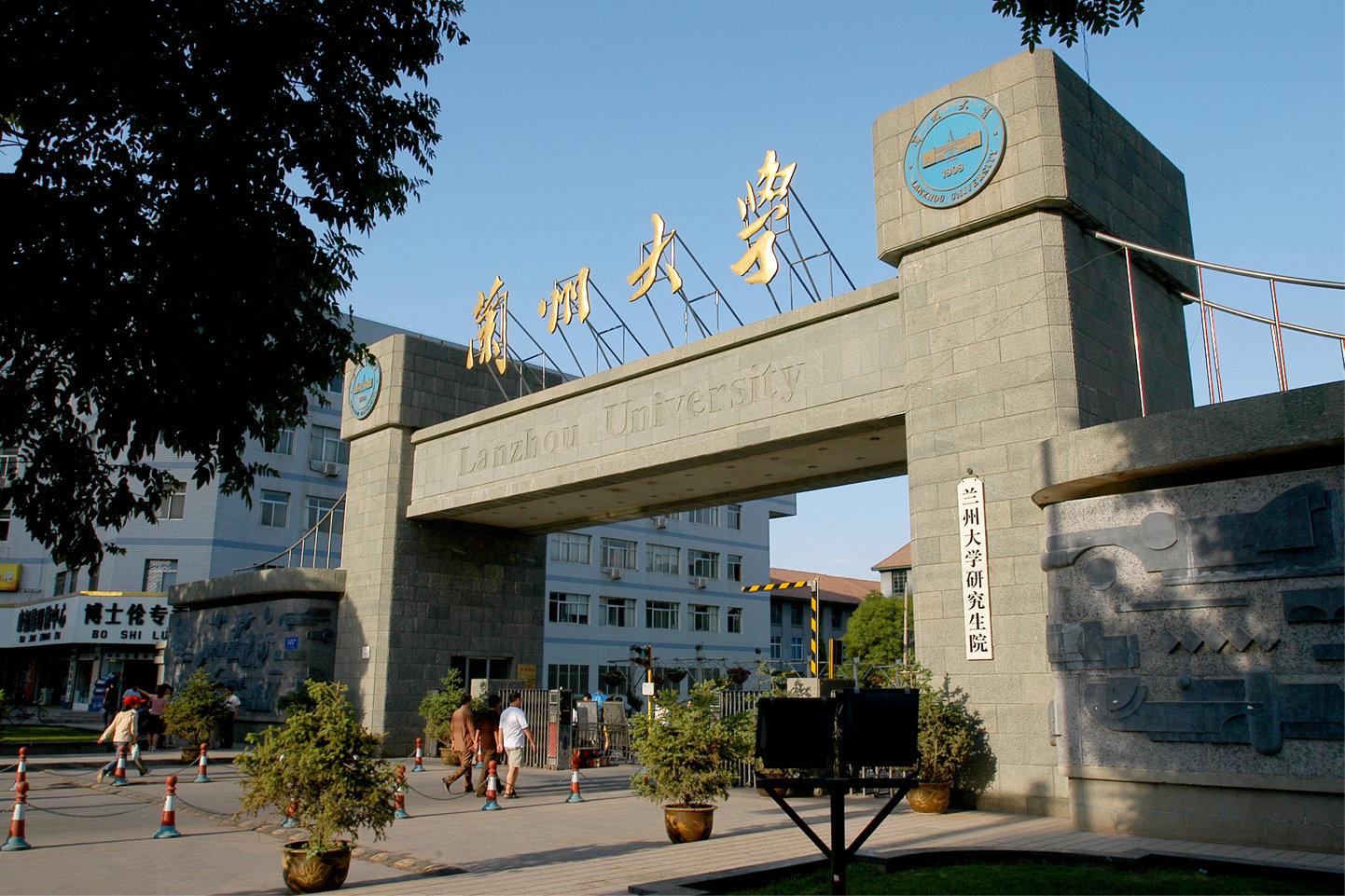 001蘭州大學