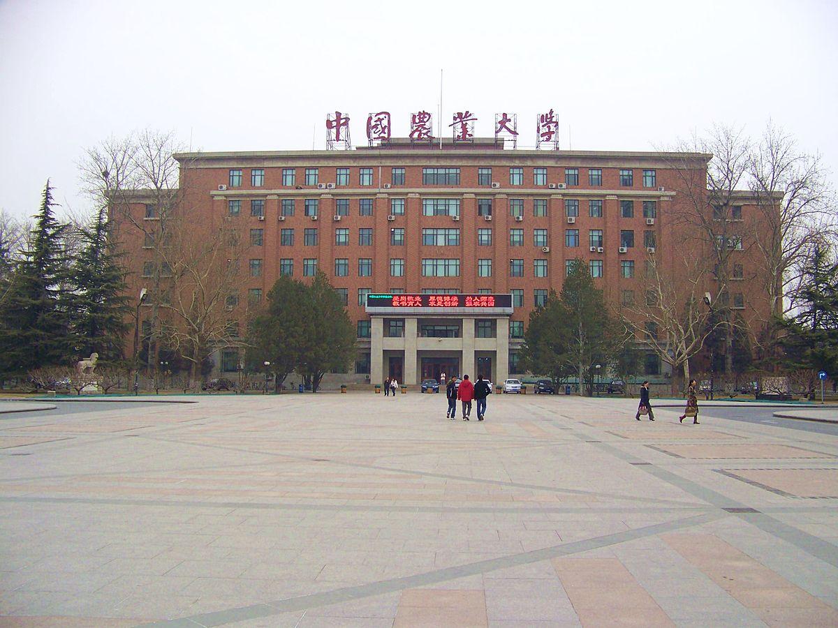 003中國農業大學