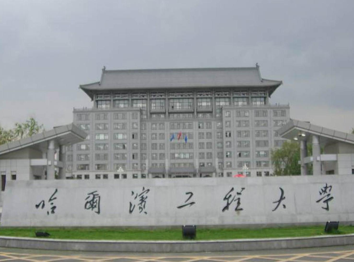 004哈爾濱工程大學