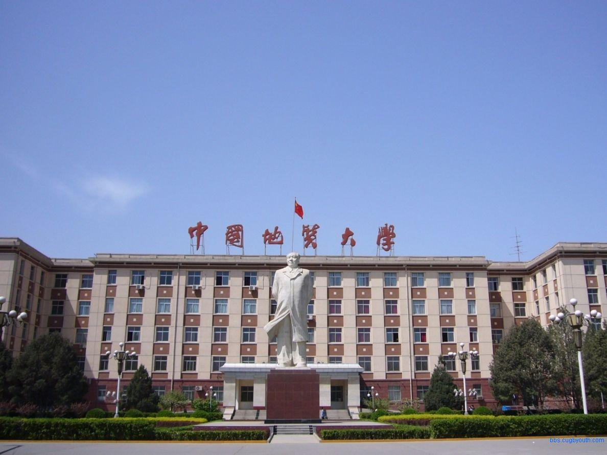 005中國地質大學