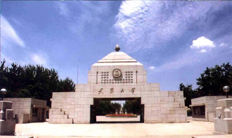 006天津大學
