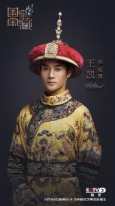 王凱在《國家寶藏》中擔任乾隆瓷母的護寶人,演繹文物的前世今生。
