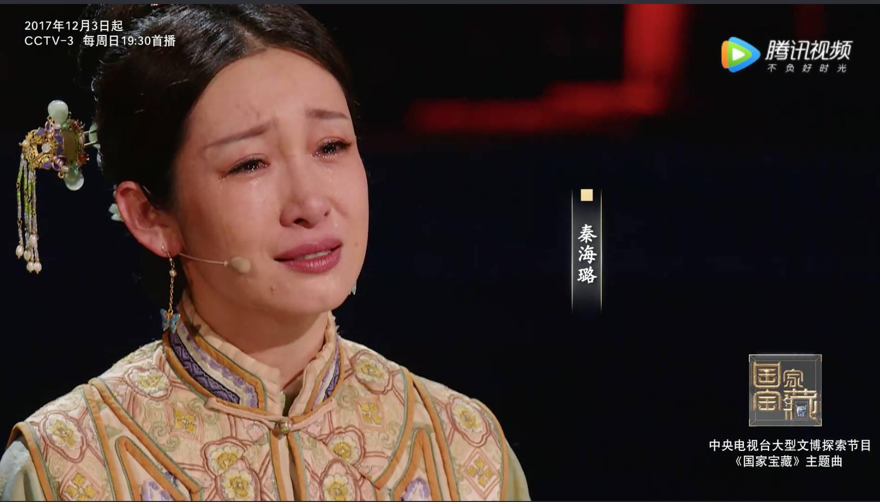 秀外慧中的大陸演員秦海璐也擔任國寶的護寶人。