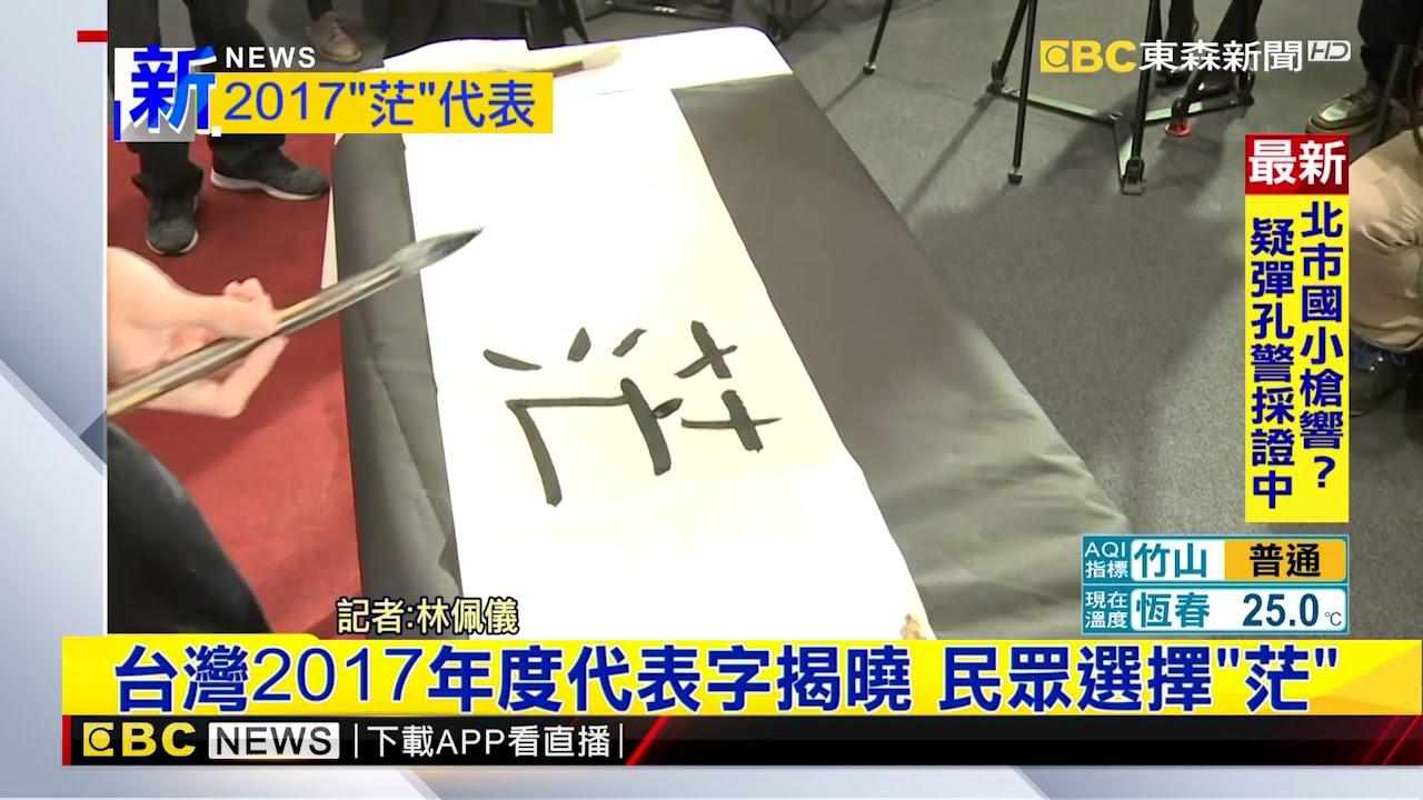 2017年台灣年度代表字是「茫」。